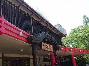太閤の湯 入口の様子
