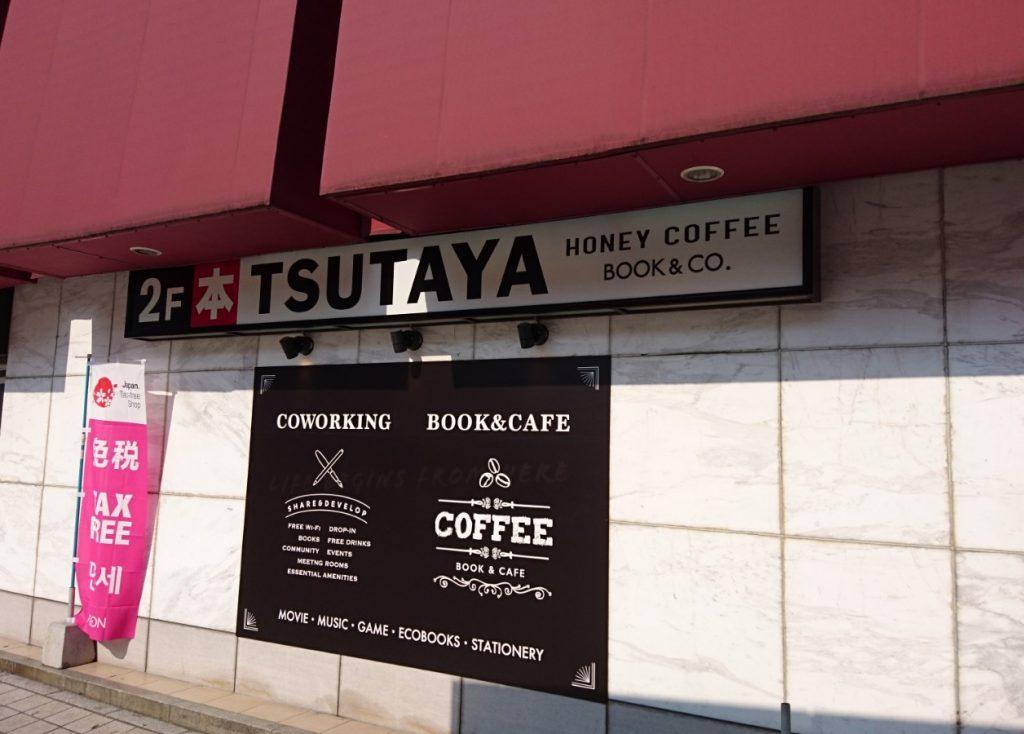 ショッパーズ外側に付いているTSUTAYAの案内の看板