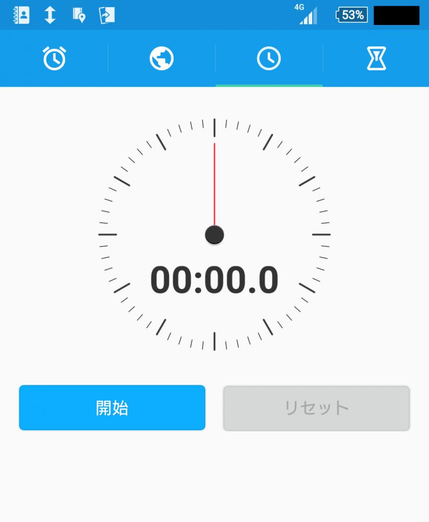 スマホにあるタイマーアプリの画像