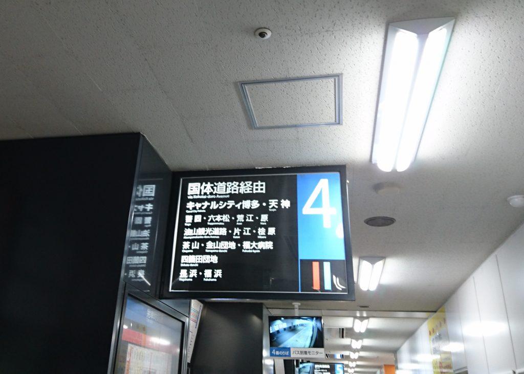 バスターミナル内の4番バス停の看板