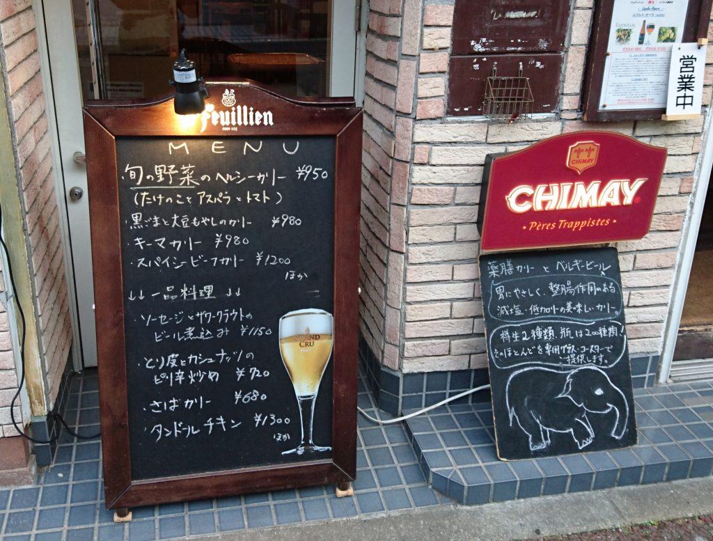 看板におすすめメニューとカレーとビールについて説明がある
