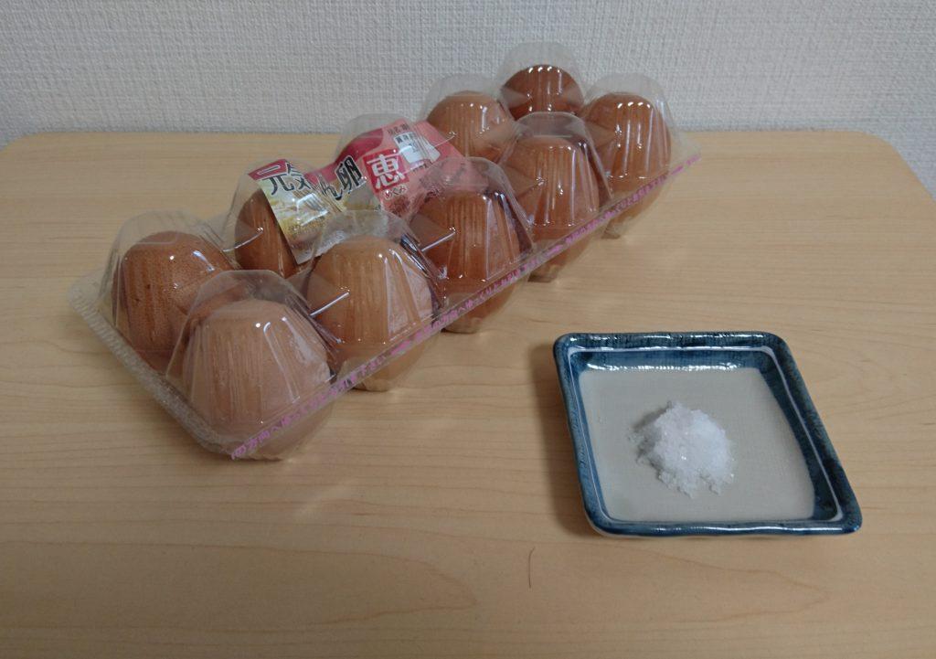 材料(卵10個パックと塩)の写真