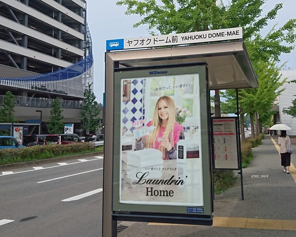 ヤフオクドーム前バス停