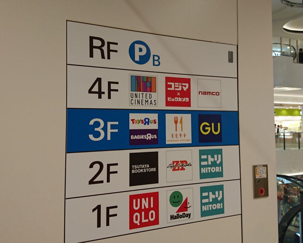 各階の主要スポットの案内板