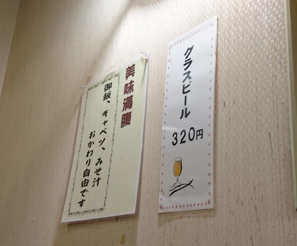 おかわり無料の案内とグラスビールの案内の貼り紙