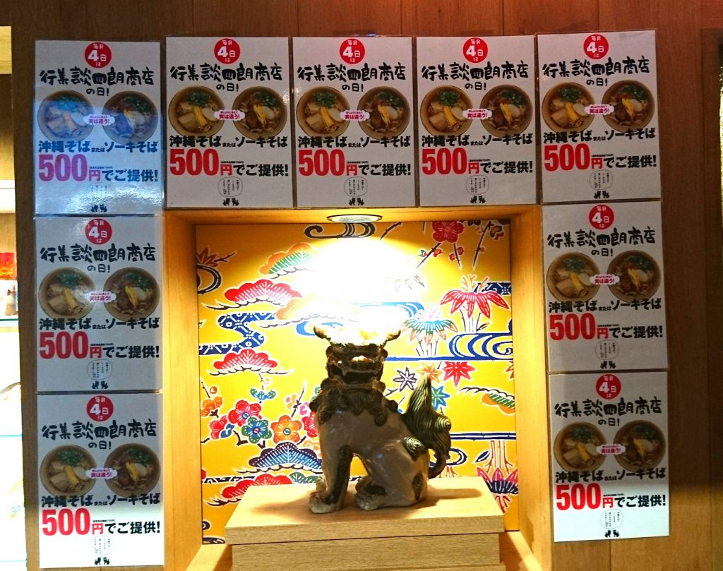 シーサー像とそば500円アピールの貼り紙