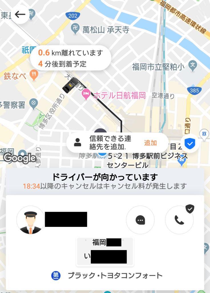 didi-ドライバーの位置実況