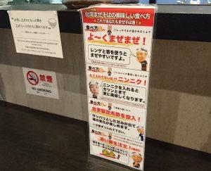 台湾「まぜそば おいしい食べ方」について書かれたカードがカウンター席に設置してある