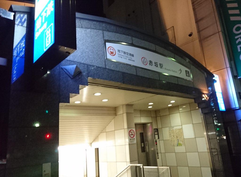 夜の赤坂駅の入口の様子