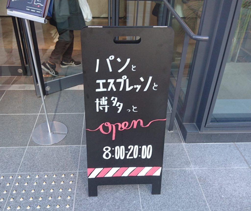 手書きで書かれた黒いお店の看板
