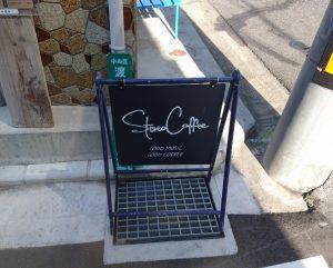 お店の角に置かれたお店の看板