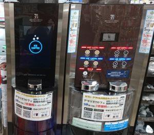 セブンイレブンのコーヒーマシン 新旧どちらも撮影