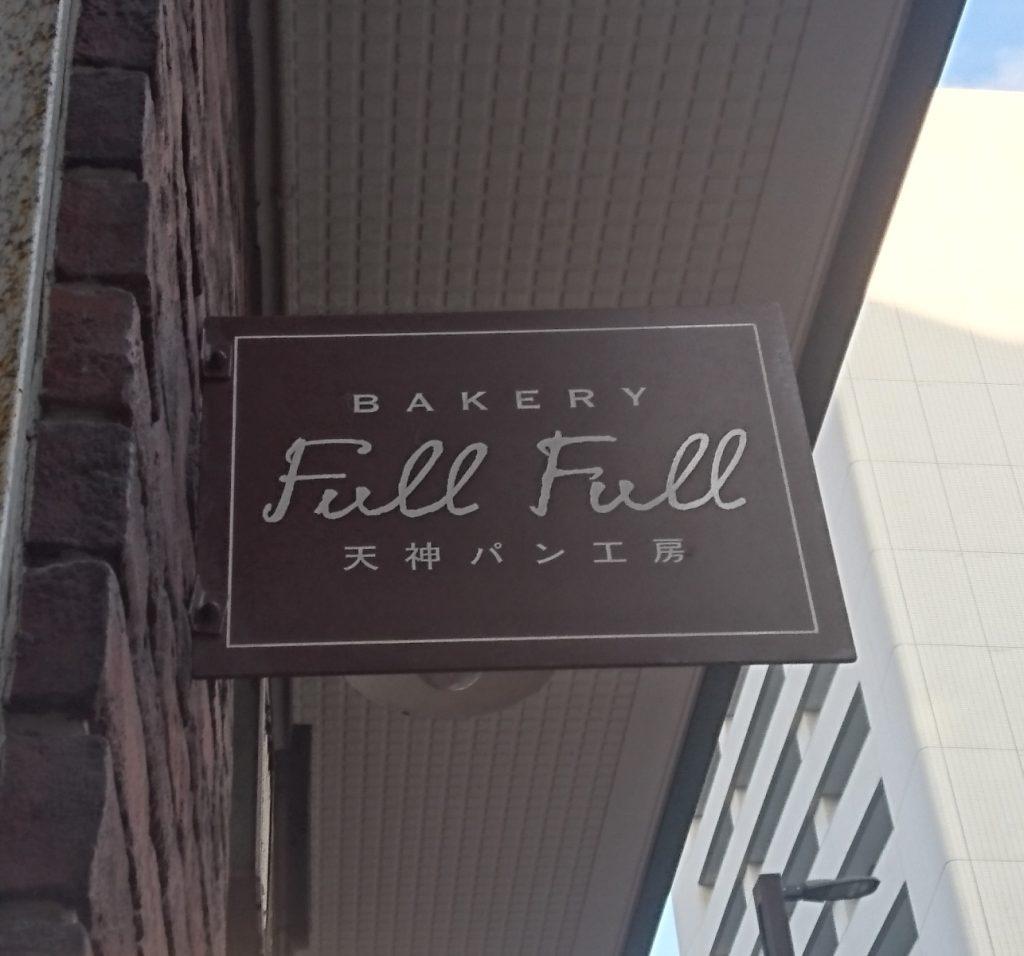 フルフル 天神工房の看板 茶色い