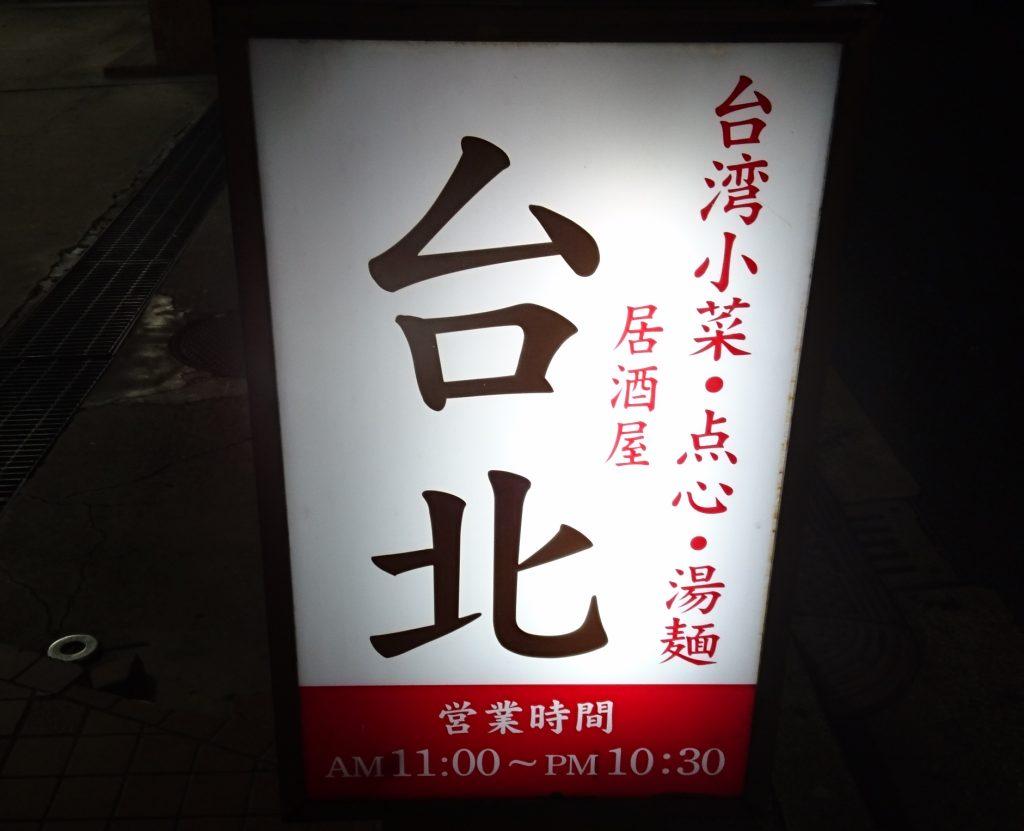 台北と大きく書かれたスタンド式看板