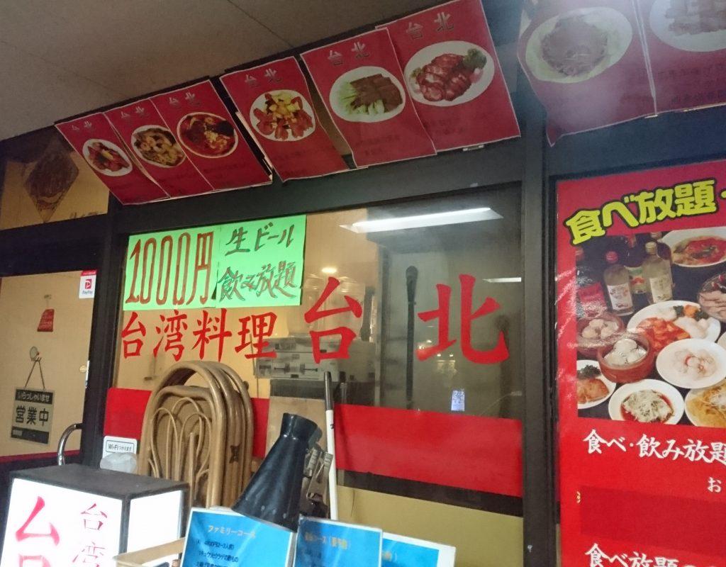 お店の外観 窓に赤文字で大きく台北と書かれている