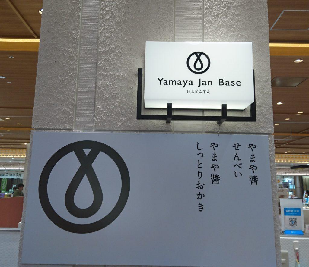 yamaya jan base と書かれた白い看板