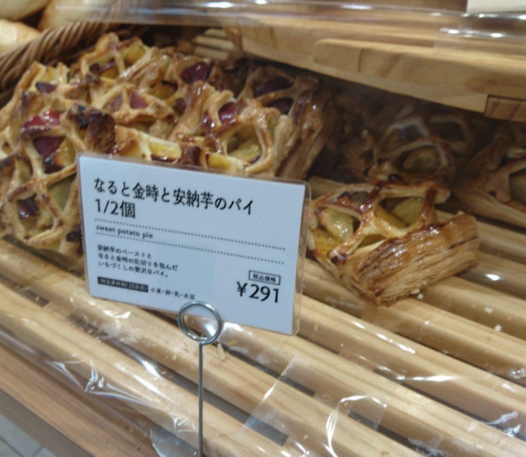 売り場に並べられている安納芋のパイハーフサイズ とプライス