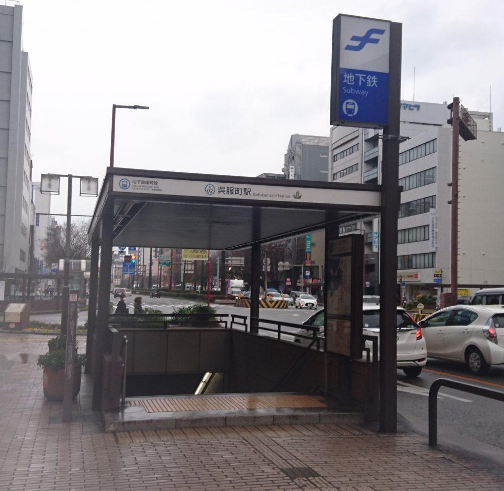 地下鉄 呉服町駅 入口