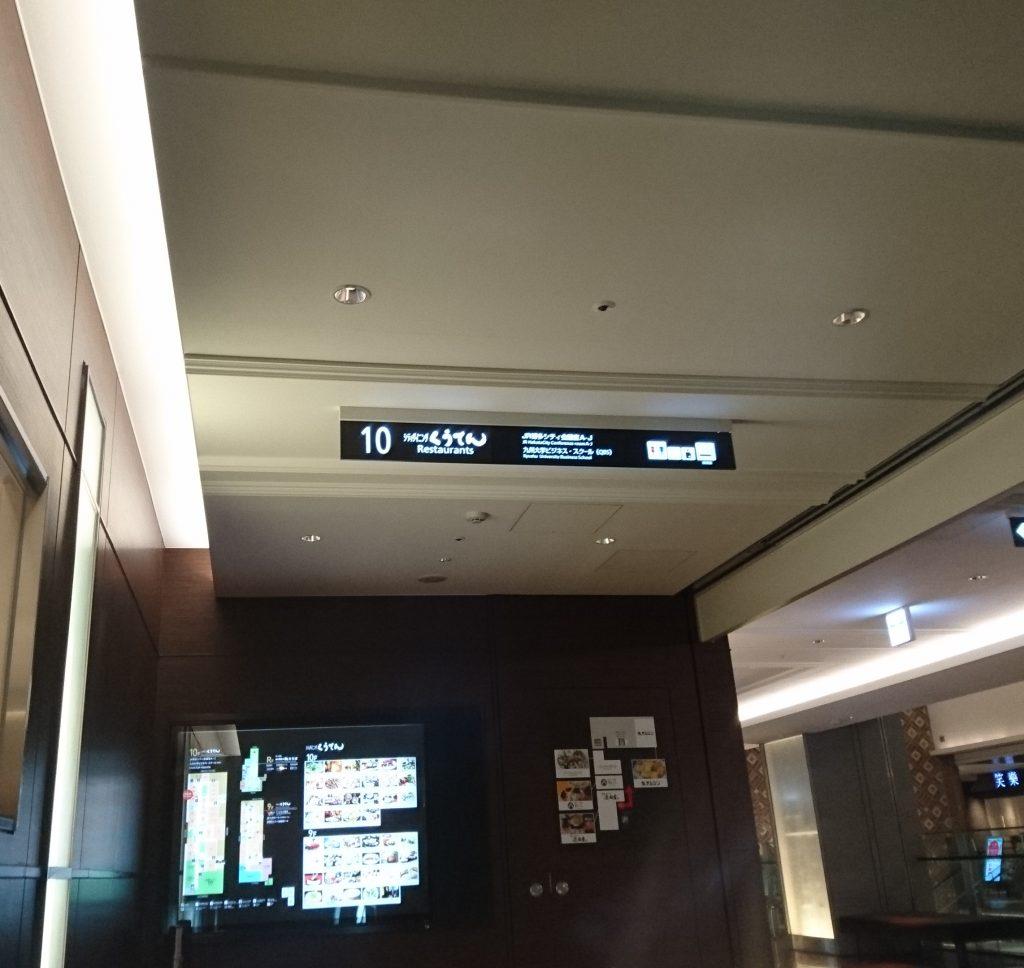 くうてん内のエスカレーターあがったさきにある10階の看板