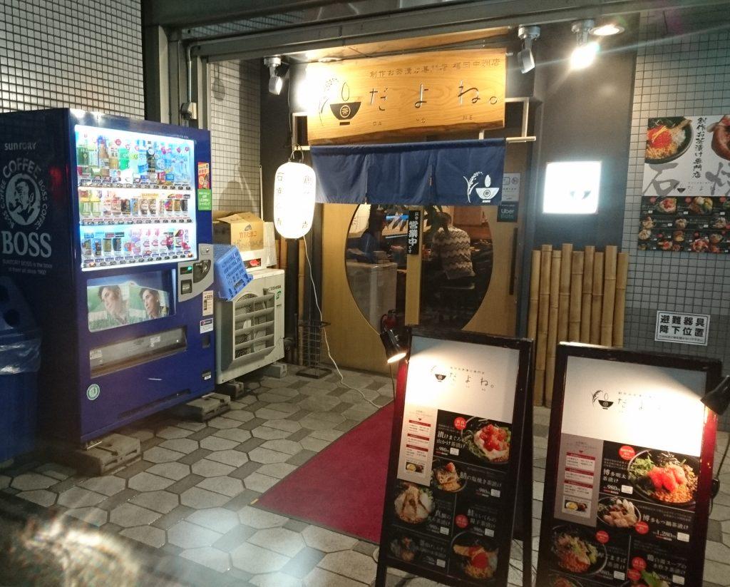 お店の外観 入口左側には自販機がある