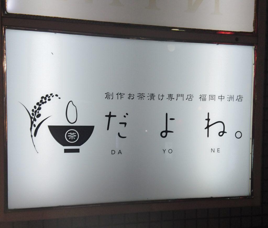 入口のお店の看板を撮影