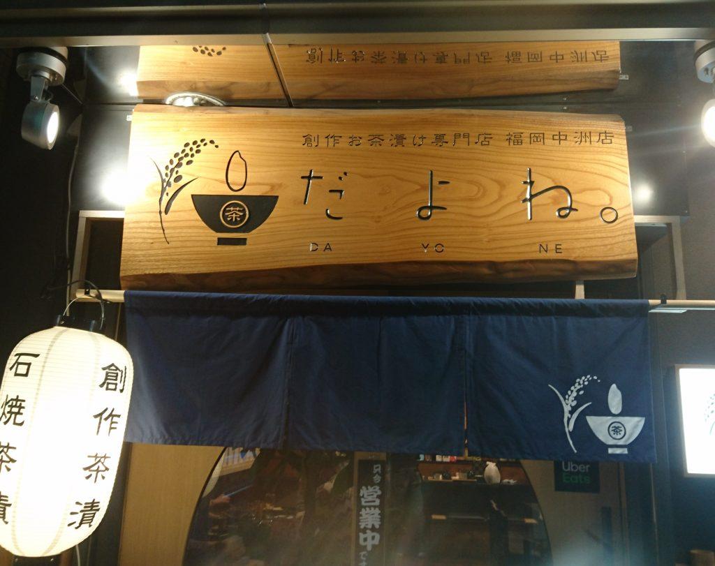 入口上の大きなロゴ看板