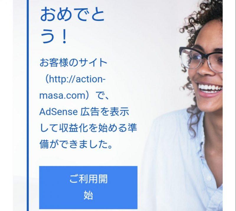 Google AdSense 審査通過のメールの画像