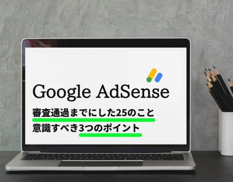 Google AdSense審査合格までにした25のこと・意識すべきポイント3つ