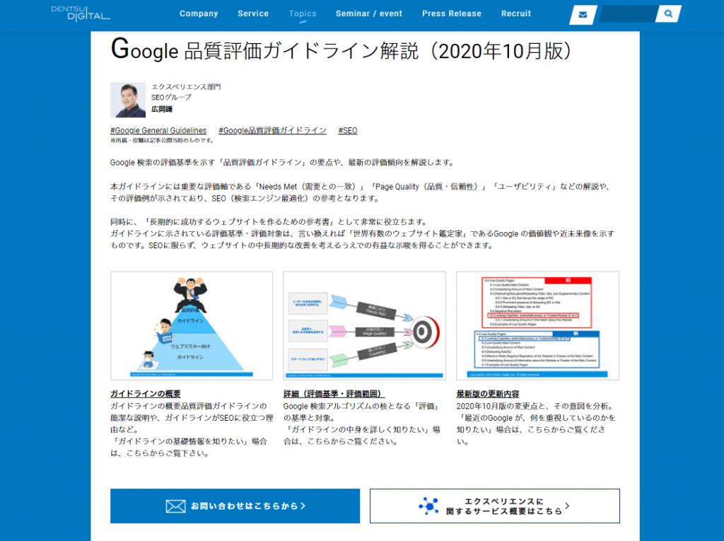 Google品質評価ガイドライン解説