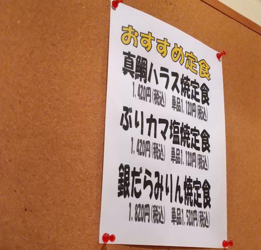 おすすめ定食の案内が壁に貼付されている