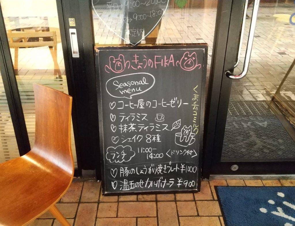 入り口前に置かれたデザートメニュー(黒板)