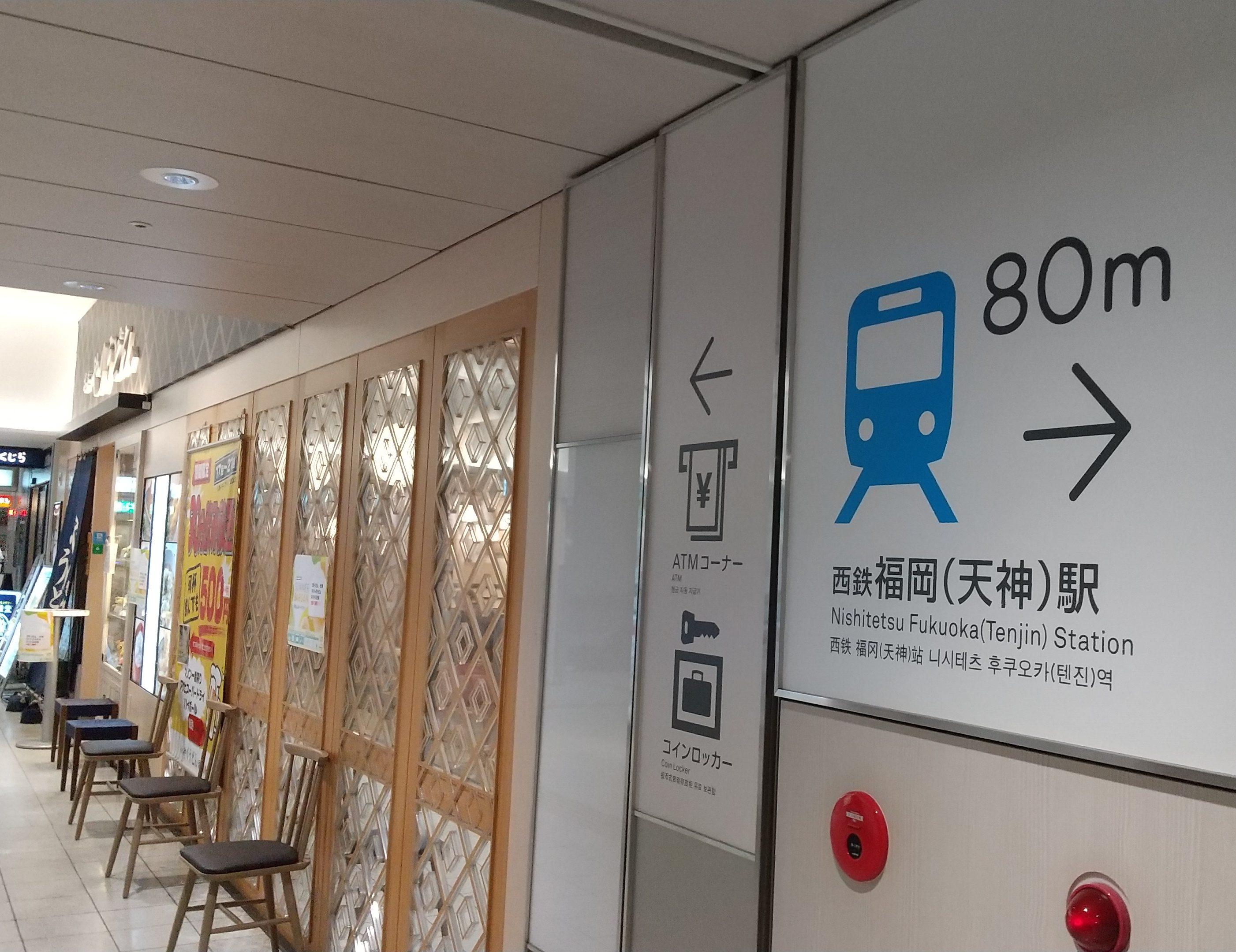 地下鉄の改札までの距離の案内とお店の窓
