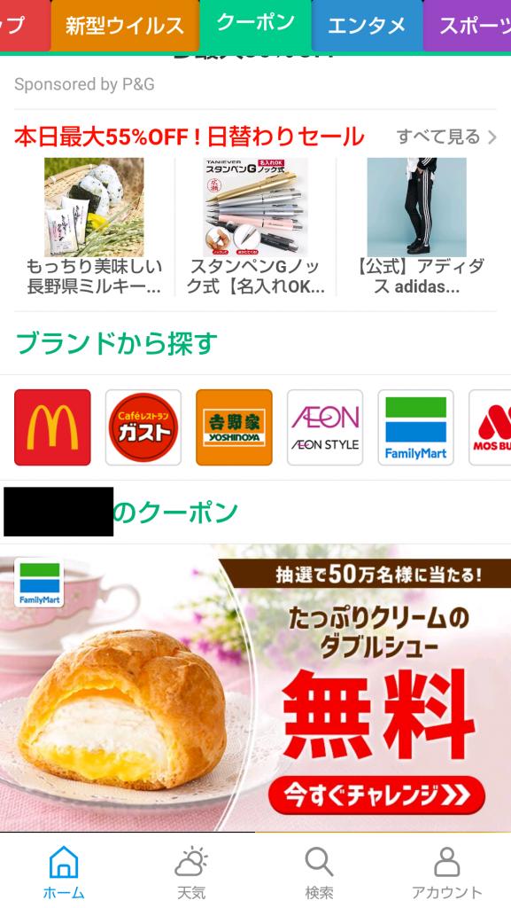 スマートニュース ホーム画面