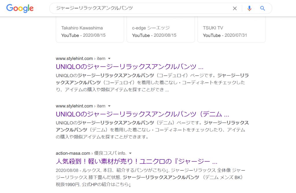 ジャージーリラックスアンクルパンツ 検索ランキング4位 自分の記事あり