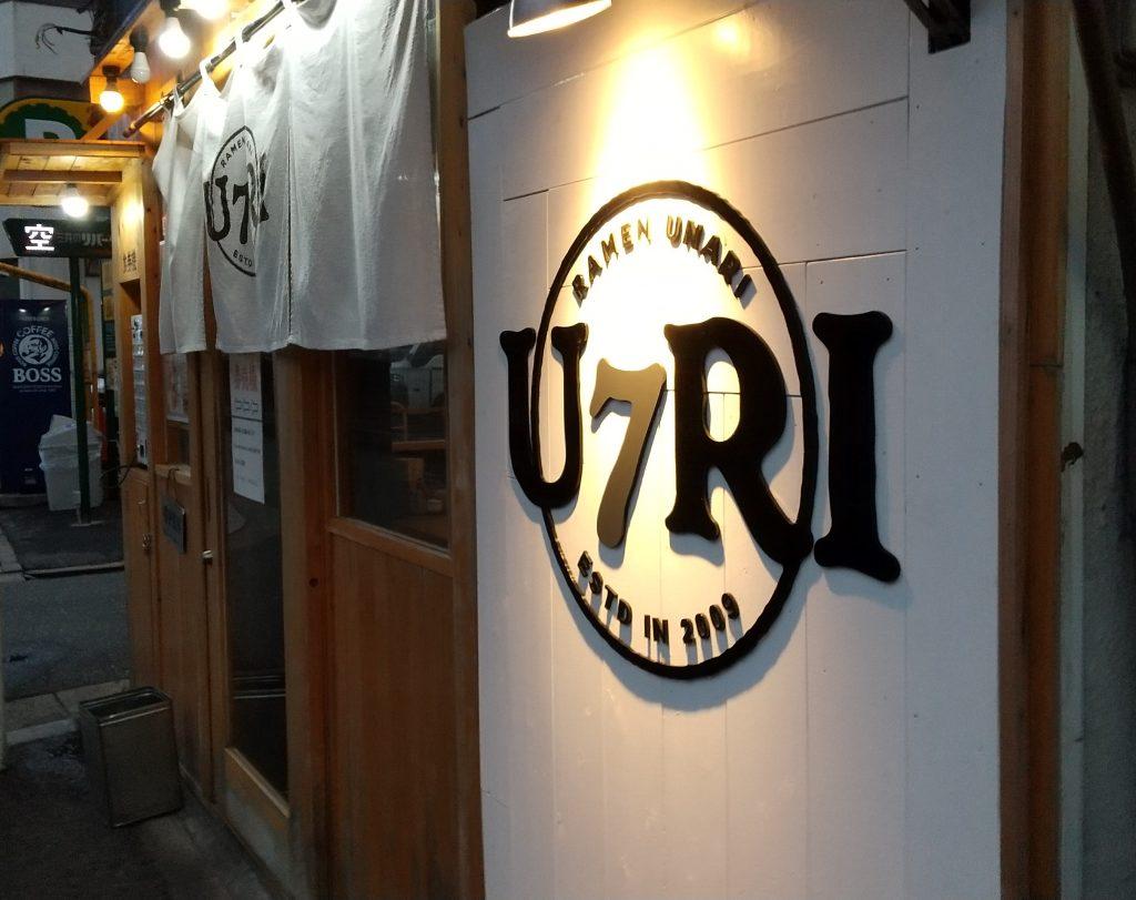 U7RIの文字 お店ロゴ