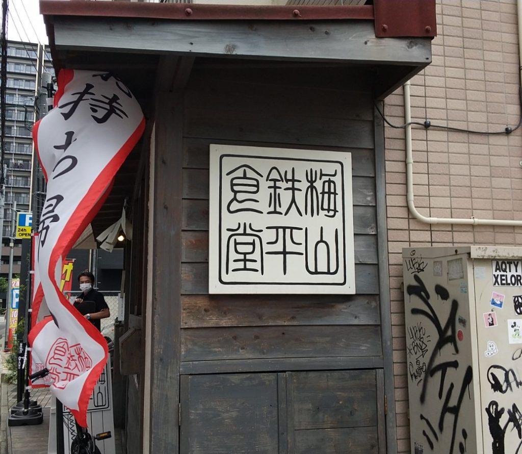 お店の外右側にある お店ロゴ