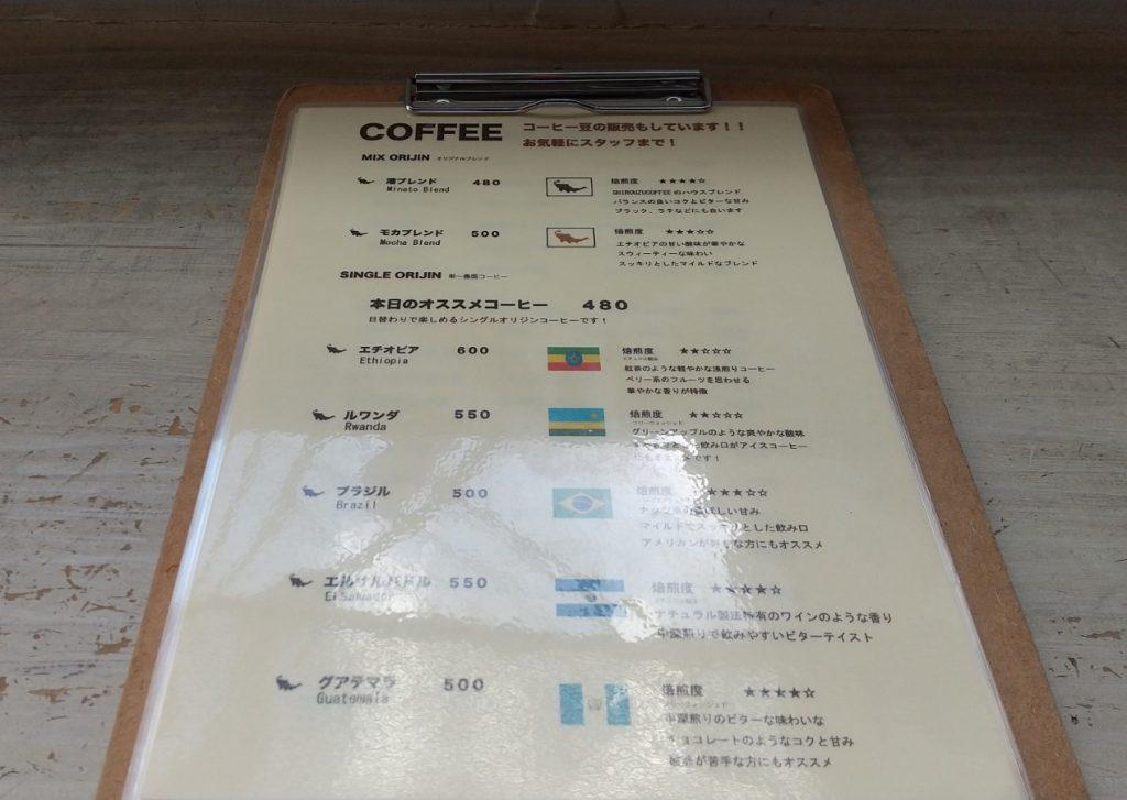 コーヒーメニュー表