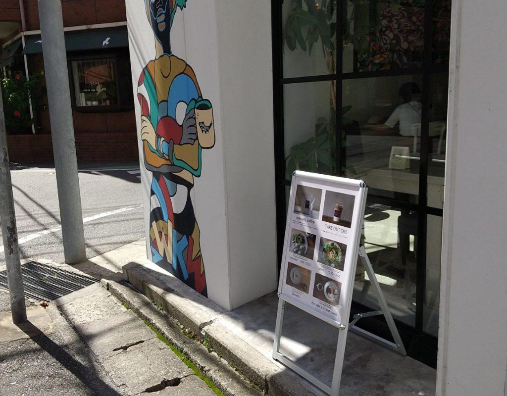 入り口左横の看板とアート