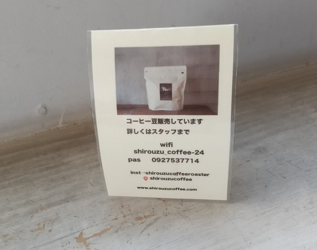 Wi-Fiとコーヒー豆販売の案内
