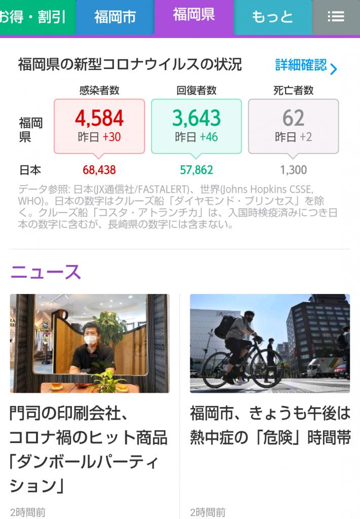 地域チャンネル 福岡県