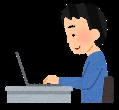 パソコンを使う男性のイラスト(横向き)