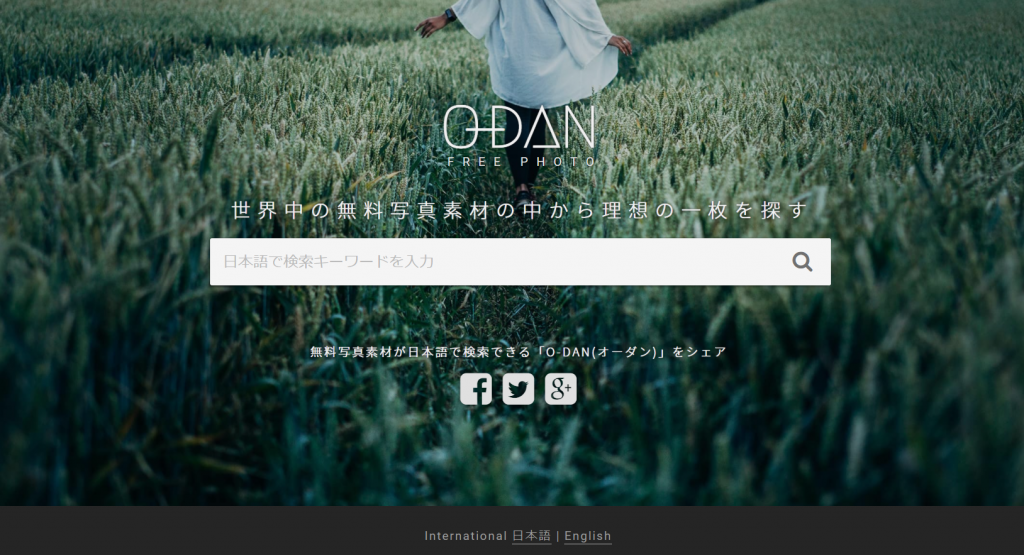 O-DAN ホーム
