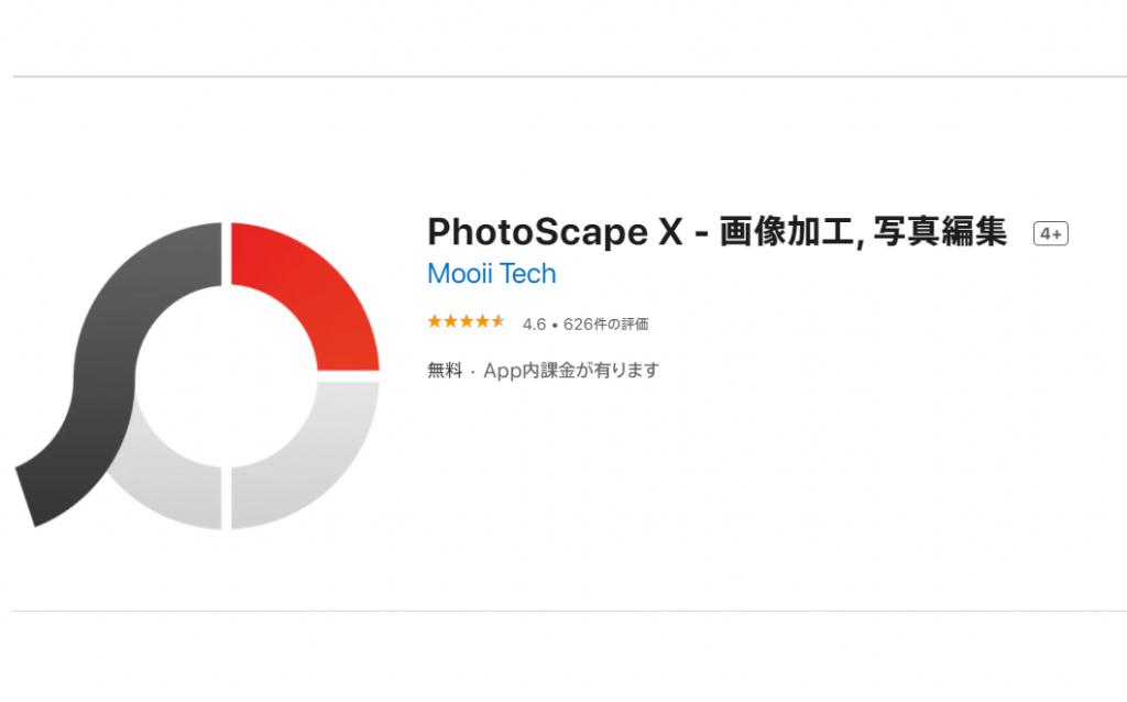 photo scape X ホーム画面