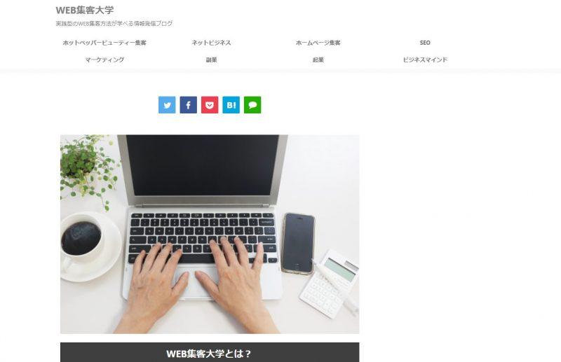 WEB集客大学 ホーム画面