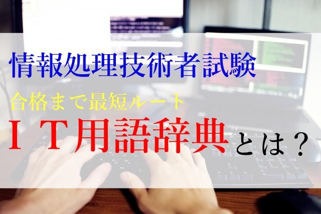 情報技術者試験 IT用語辞典とは?
