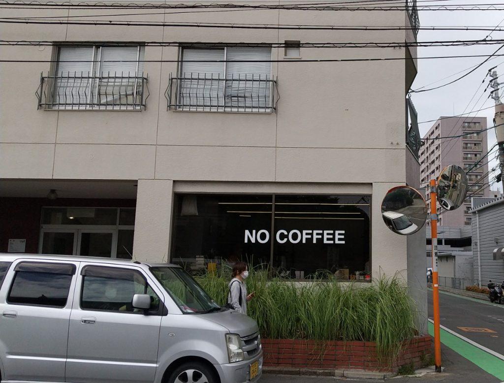 お店の外観 窓にNO COFFEEと書かれている