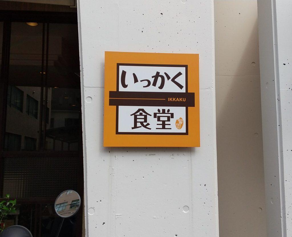 入口右側にあるお店ロゴ