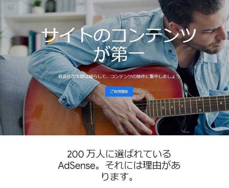 Google AdSense 公式サイト ホーム