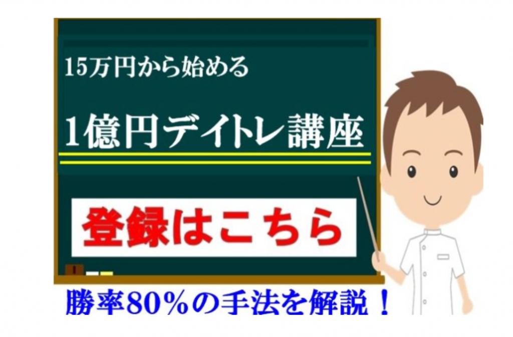 1億円デイトレ講座