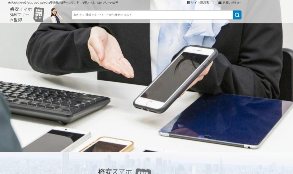格安スマホ・SIMフリーの世界 ホーム画面